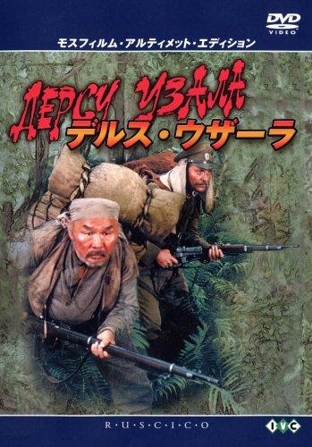 デルス・ウザーラ モスフィルム・アルティメット・エディション [DVD]の詳細を見る