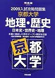 京都大学地理・歴史 2009 (河合塾シリーズ)