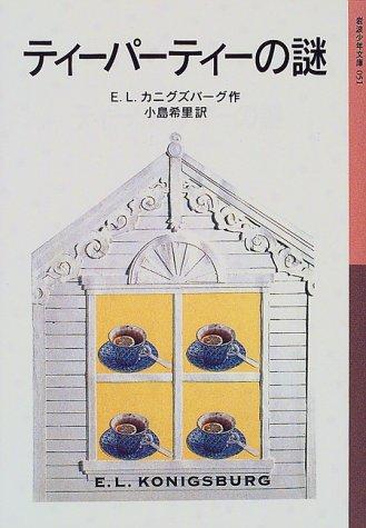 ティーパーティーの謎 (岩波少年文庫 (051))