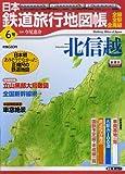 日本鉄道旅行地図帳 6号 北信越―全線・全駅・全廃線 (6) (新潮「旅」ムック)