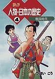 まんが 人物・日本の歴史〈4〉戦国時代