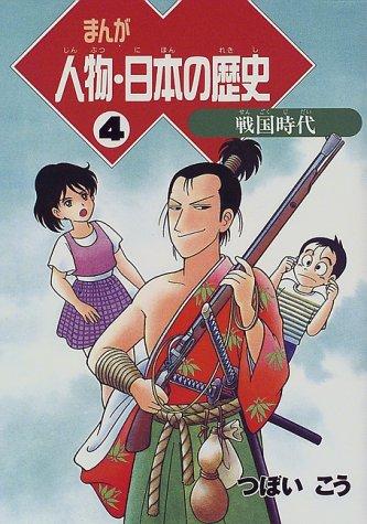 まんが 人物・日本の歴史〈4〉戦国時代の詳細を見る