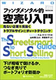 ファンダメンタル的空売り入門―危ない企業を見抜くトラブルサインとチャートテクニック (ウィザード・ブックシリーズ)