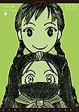 のろい屋シークレット(2)【特典ペーパー付き】 (RYU COMICS)