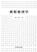 被服整理学 (UNIVERSITY Text Book)