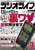 ラジオライフ 2009年 03月号 [雑誌]
