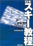 日本スキー教程 技術と指導 画像