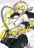 キャタピラー 11巻 (デジタル版ヤングガンガンコミックス)
