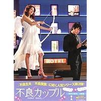 不良カップル BOX-I+II 8枚組 [DVD]