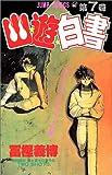 幽★遊★白書 7 (ジャンプコミックス)