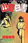 幽☆遊☆白書 第7巻