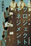 実用企業小説 プロジェクト・マネジメント