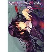 空の境界 the Garden of sinners(2) (星海社COMICS)