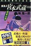 素浪人 宮本武蔵〈3 修羅の篇〉 (光文社時代小説文庫)