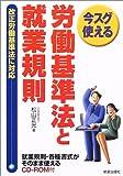 今スグ使える労働基準法と就業規則―就業規則・各種書式がそのまま使えるCD-ROM付き 改正労働基準法に対応