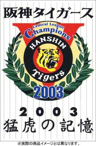 2003阪神タイガース 猛虎の記憶