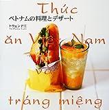 ベトナムの料理とデザート -