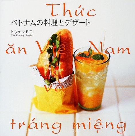 ベトナムの料理とデザートの詳細を見る