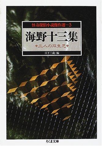 怪奇探偵小説傑作選〈5〉海野十三集―三人の双生児 (ちくま文庫)の詳細を見る