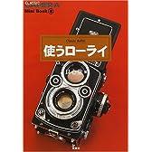 使うローライ (CLASSIC CAMERA Mini Book)