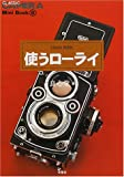 使うローライ (CLASSIC CAMERA Mini Book) 画像
