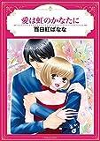 愛は虹のかなたに (エメラルドコミックス/ハーモニィコミックス)
