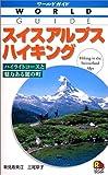 スイスアルプスハイキング (ワールドガイド―テーマ)