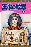 王家の紋章 (37) (Princess comics)