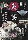 炎芸術 (No.57) 11代三輪休雪