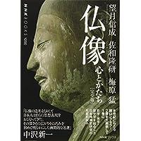 仏像[完全版]―心とかたち (NHKブックス No.1250)