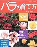 バラの育て方 (ブティック・ムック―園芸 (No.408))