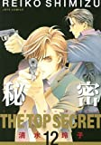 秘密 12―トップ・シークレット (ジェッツコミックス)