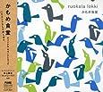 「かもめ食堂」オリジナル・サウンドトラック