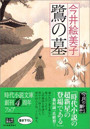 鷺の墓 (時代小説文庫)の詳細を見る
