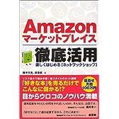 Amazonマーケットプレイス徹底活用