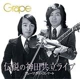 グレープラストコンサート・伝説の神田共立ライブ(通常盤)