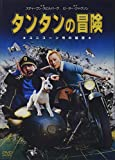 タンタンの冒険[DABA-91555][DVD] 製品画像
