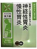 【第2類医薬品】安中散料 エキス細粒 12包