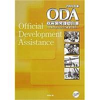 政府開発援助(ODA)白書〈2004年版〉日本のODA50年の成果と歩み