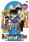 名探偵コナン PART21 Vol.4 [DVD]