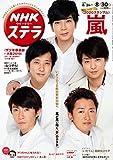 NHKウイークリーステラ 2019年 8/30号