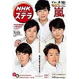 NHKウイークリーステラ 2019年 8 30号