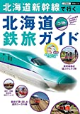 北海道新幹線で行く 北海道鉄旅ガイド (JTBの交通ムック)