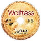 """ウェイトレス~おいしい人生のつくりかた (初回生産分限定""""幸せなパイのレシピブック""""付) [DVD] 画像"""