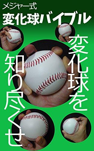メジャー式・変化球バイブル