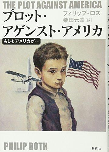 プロット・アゲンスト・アメリカ もしもアメリカが・・・ / フィリップ・ロス