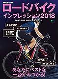 ロードバイクインプレッション2018[雑誌] エイムック
