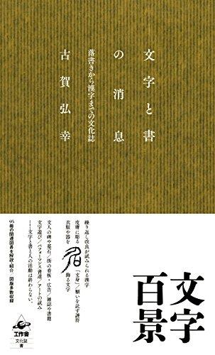 文字と書の消息 ――落書きから漢字までの文化誌