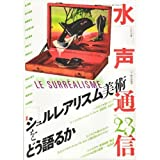 水声通信 no.23(2008年3/4月号) 特集 シュルレアリスム美術をどう語るか