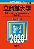 立命館大学(理系−全学統一方式・学部個別配点方式、薬学方式) (2020年版大学入試シリーズ)